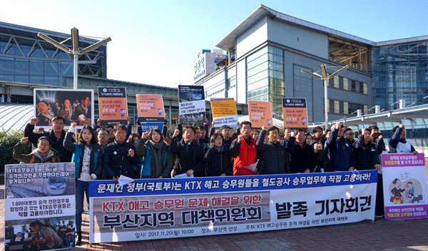'KTX 해고 승무원 문제 해결을 위한 부산지역 대책위원회'는 20일 오전 부산역 주차장에서 기자회견을 열었다.
