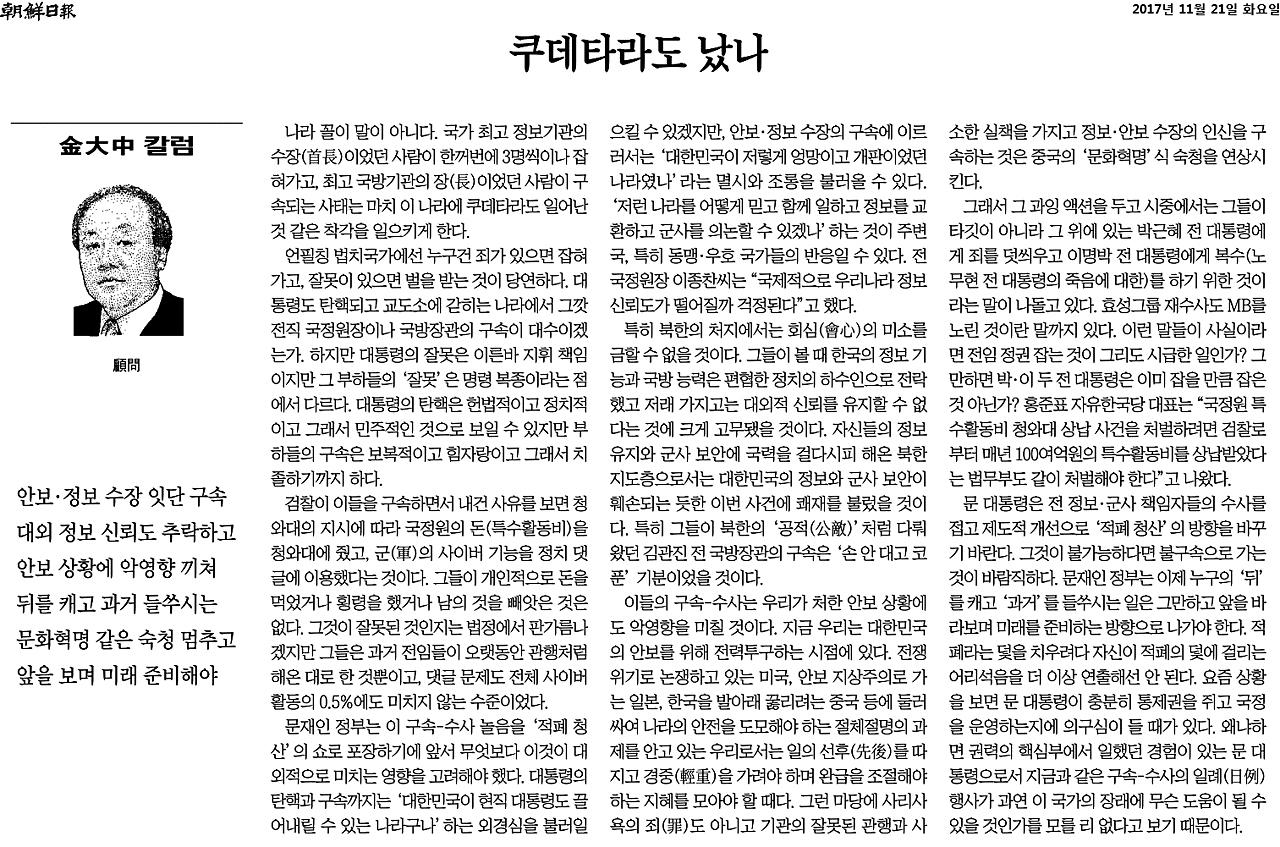 <조선일보> 김대중 고문 칼럼