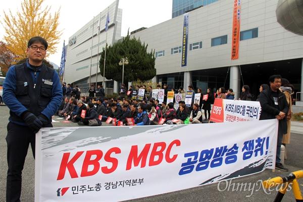 """'KBS-MBC 정상화를 위한 경남시민행동'은 22일 낮 12시 KBS 창원총국 앞에서 """"언론 노동자 힘내라 대회""""를 열었다."""