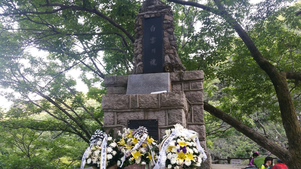 젊은 군인의 넋을 기리는 <백운의 혼> 1. 북한산(서울) 백운대 아래 백운산장에서