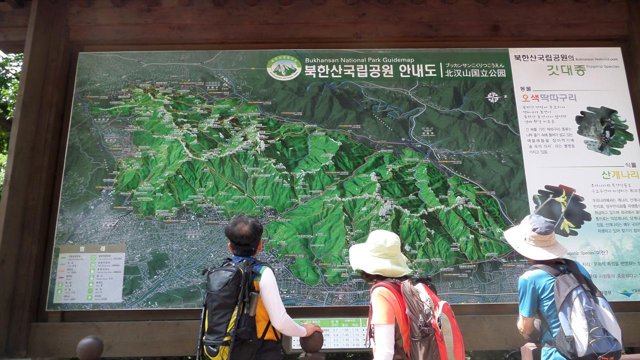 탐방로가 가장 많은 서울의 명산 북한산 도봉탐방지원센터 앞에서