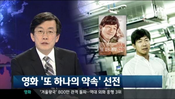 2014년 2월 방송된 <뉴스룸>의 한 장면.