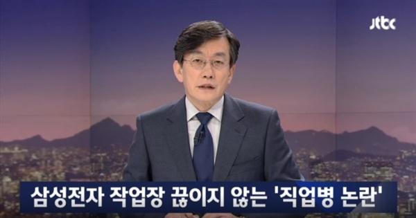 21일 방송된 <뉴스룸>의 한 장면.