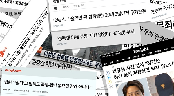 한국 법원의 성법죄 판결은 피해자가 아니라 가해자의 시각에서 사건을 바라본다.