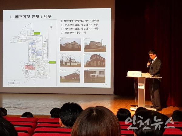 이종호 인천시 도시계획국장이 캠프마켓 경과를 설명하고 있다.ⓒ이연수 기자