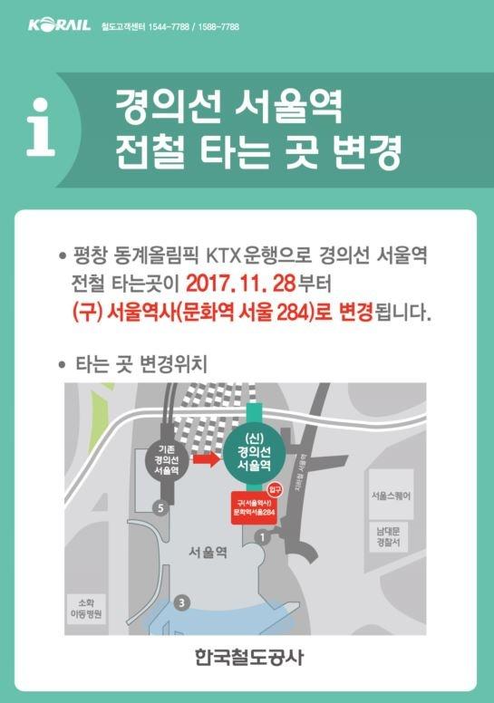 경의선 서울역으로 전철 타는 곳이 변경된다는 이전 안내문.