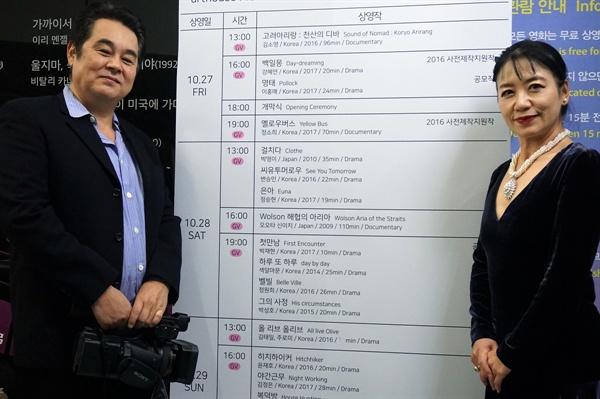 <제11회 이주민영화제> 프로그램 앞에서. 좌측부터 오오타 신이치 감독과 오페라 가수 전월선씨.