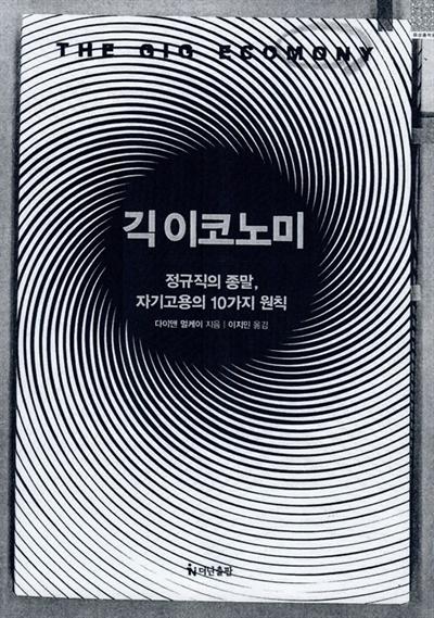 책 <긱 이코노미> 표지