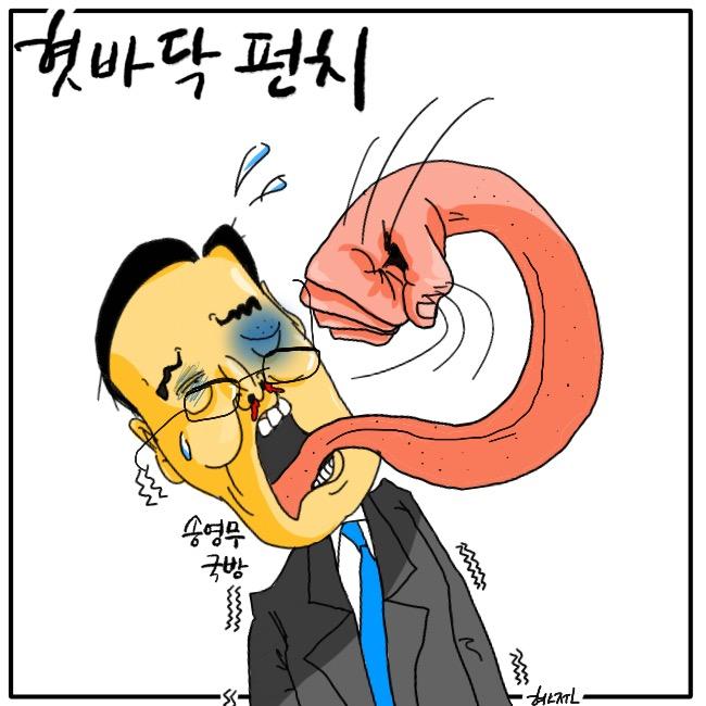 [고현준만평]   혓바닥 펀치!!!