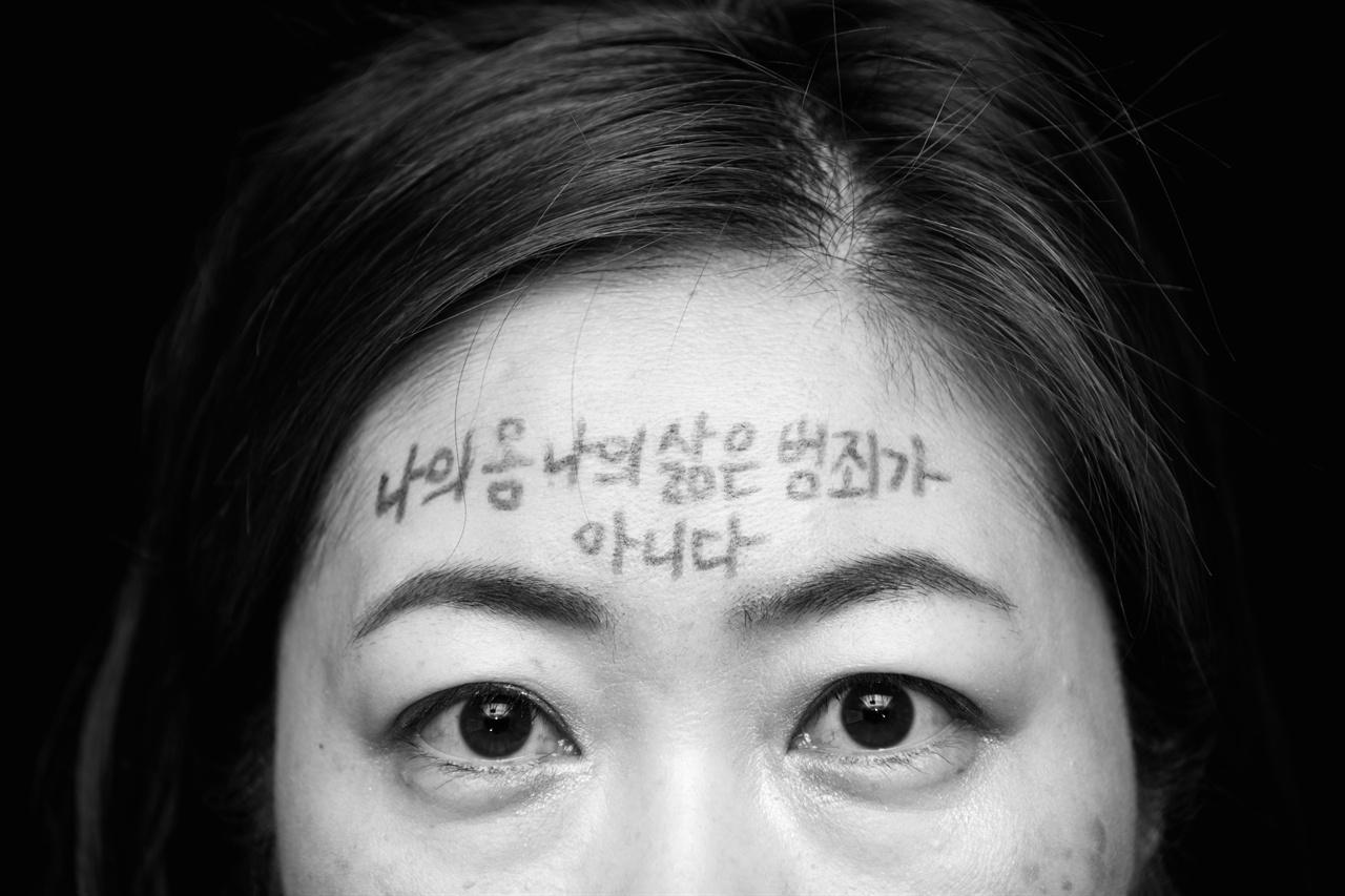 낙태죄 폐지를 위한 사진프로젝트 Battle ground 269