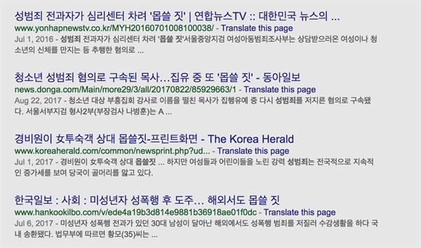 성폭력을 '몹쓸짓'으로 표현해 의미를 사소화시키는 것은 한국 언론이 버려야 할 관행이다.