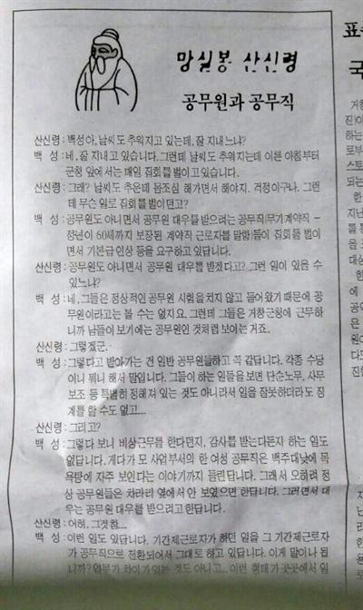<거창군민신문 /> 11월 20일자 '망실봉 산신령' 일부.