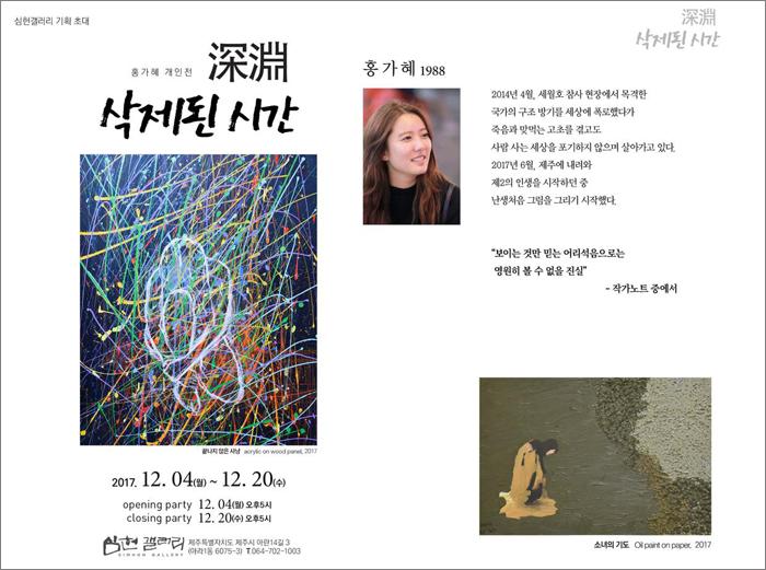 홍가혜 씨가 내달 4일부터 제주 심헌갤러리에서 첫 개인전을 연다. '심연(深淵)'(부제:삭제된 시간)'을 주제로 세월호의 아픔을 담은 작품 30여 점이 전시된다.