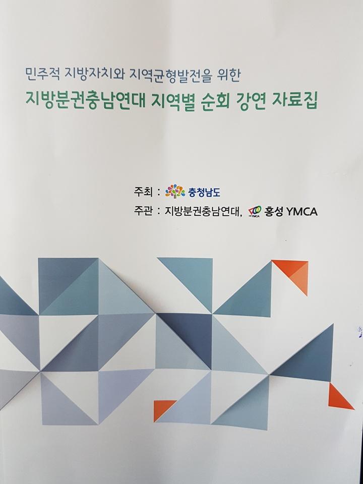 '지방분권 충남연대'의 재창립을 위한 지역 순회 강연회 자료집