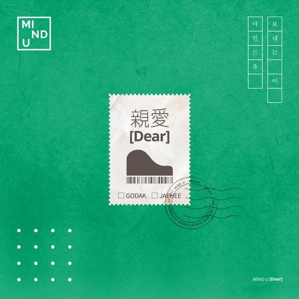 최근 발표된 마인드유의 EP < Dear > 표지