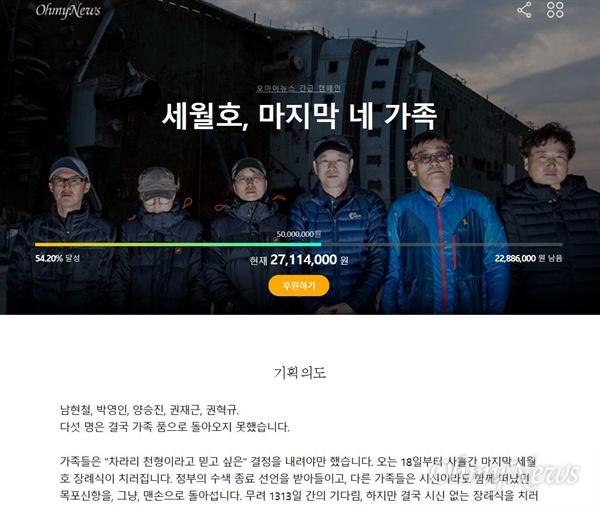 <세월호, 마지막 네 가족> 오마이뉴스 긴급 캠페인 후원금은 30일 오후 3시 현재 목표액(5000만 원)의 54.20%인 2711만4000원을 기록했다.