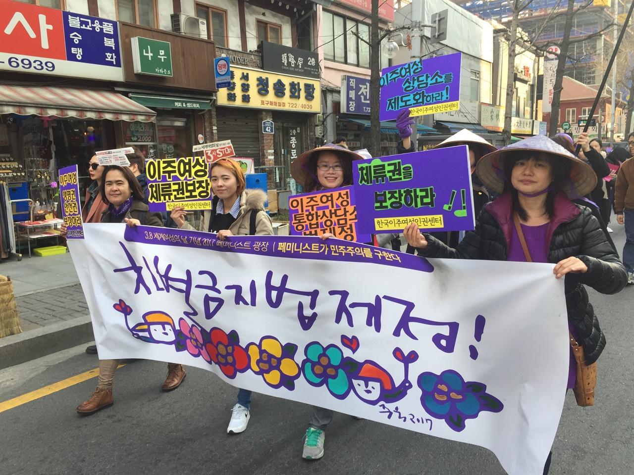 세계여성의날, 이주여성들도 함께하고 있다.