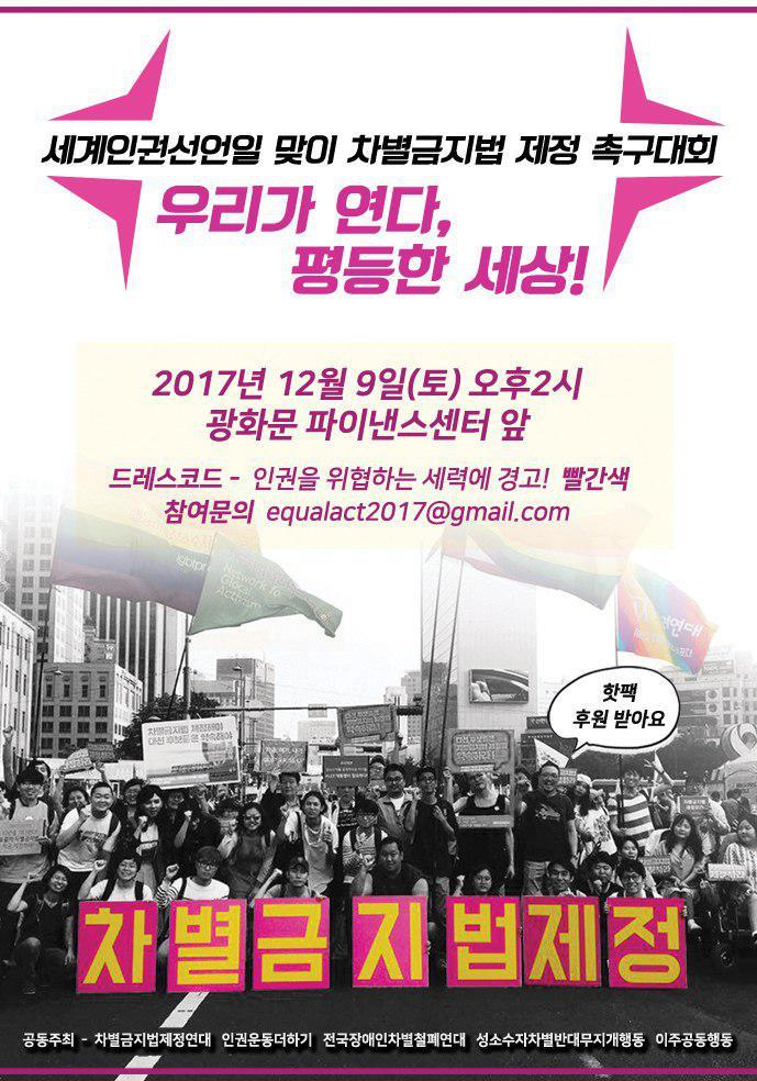 12월 9일 오후 2시, 세계인권선언일 맞이 차별금지법제정촉구대회가 열린다.