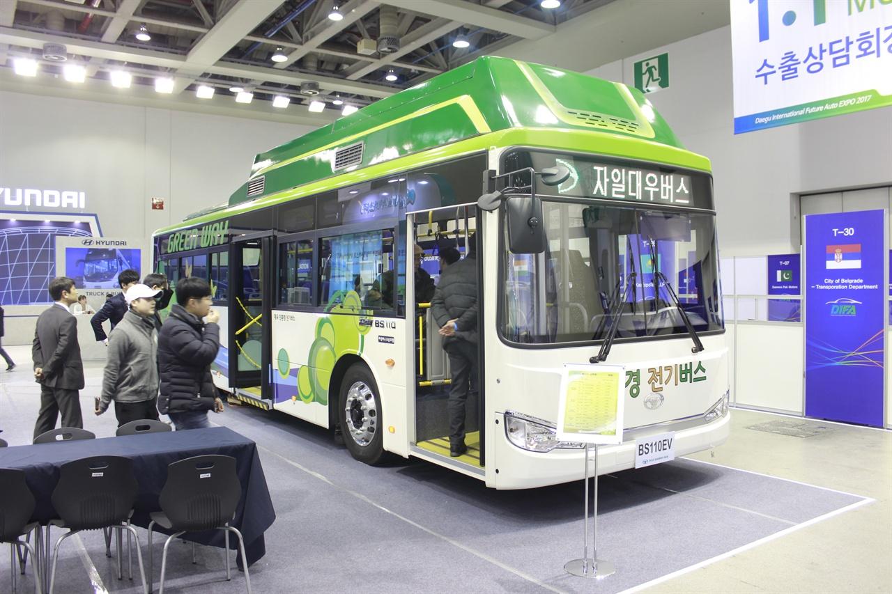 대구국제미래차박람회를 찾은 자일대우버스가 부스를 개설했다. 전시차량은 BS110 전기버스 모델.
