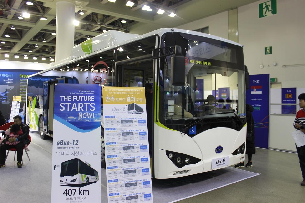 대구국제미래차박람회에 전시된 BYD 사의 11미터급 저상버스 eBus-12.