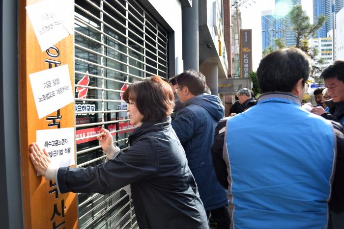 자유한국당 부산시당은 셔터를 내렸고 이로 인해 의사를 전달할 방법이 없는 노동자들이 요구사항을 문 앞에 붙이고 있다. #님아_그_셔터_올리지_마오