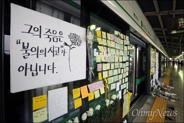 2016년 19세 청년 비정규직 노동자가 스크린도어 수리작업 도중 사망한 서울 지하철 2호선 구의역 현장
