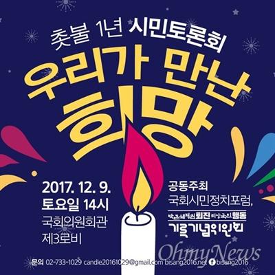 박근혜정권퇴진비상국민행동 기록기념위, 국회시민정치포럼은 오는 9일 오후 2시 국회의원회관에서 '우리가 만난 희망'이라는 이름의 '촛불1년 시민토론회'를 연다.