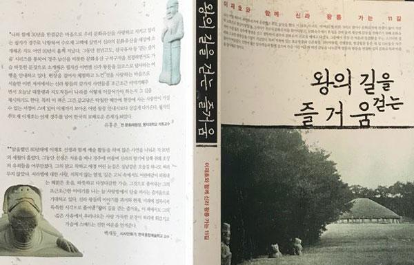 왕의 길을 걷는 즐거움  책 표지