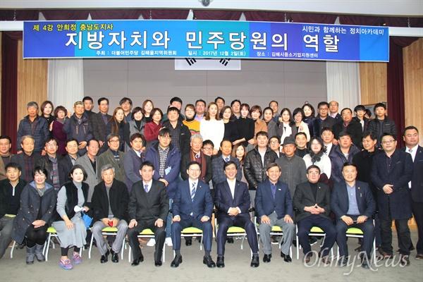 더불어민주당 김해을지역위원회가 2일 오후 김해중소기업비지니스센터 대강당에서 '시민과 함께 하는 정치아카데미'를 열었다.