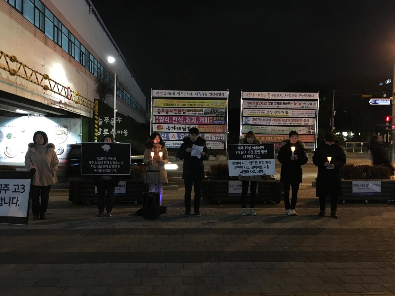이민호 학생 추모 안산촛불1 고 이민호 학생을 추모하고, 특성화고 현장실습 문제를 제기하는 촛불행사가 12월 1일 안산 상록수역 광장에서 열렸다.