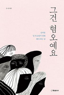 홍재희의 책 <그건 혐오예요> 표지 사진