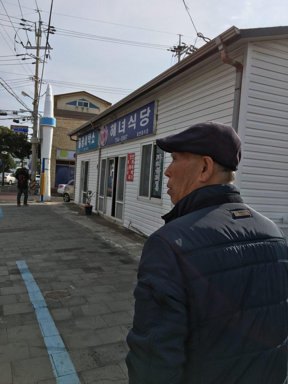 모슬포 해녀식당을 찾아가는 강광보