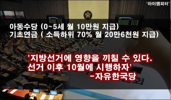 자유한국당은 아동수당과 기초연금 인상을 내년도 지방선거 이후인 10월에 도입하자며 예산안 통과를 반대하고 있다.