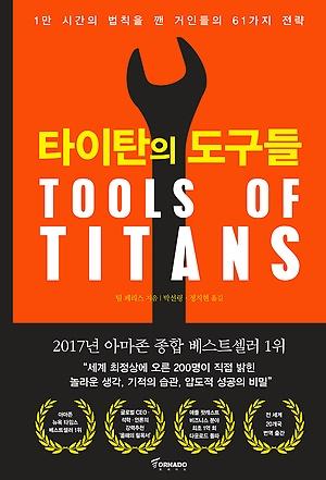 <타이탄의 도구들> 표지.