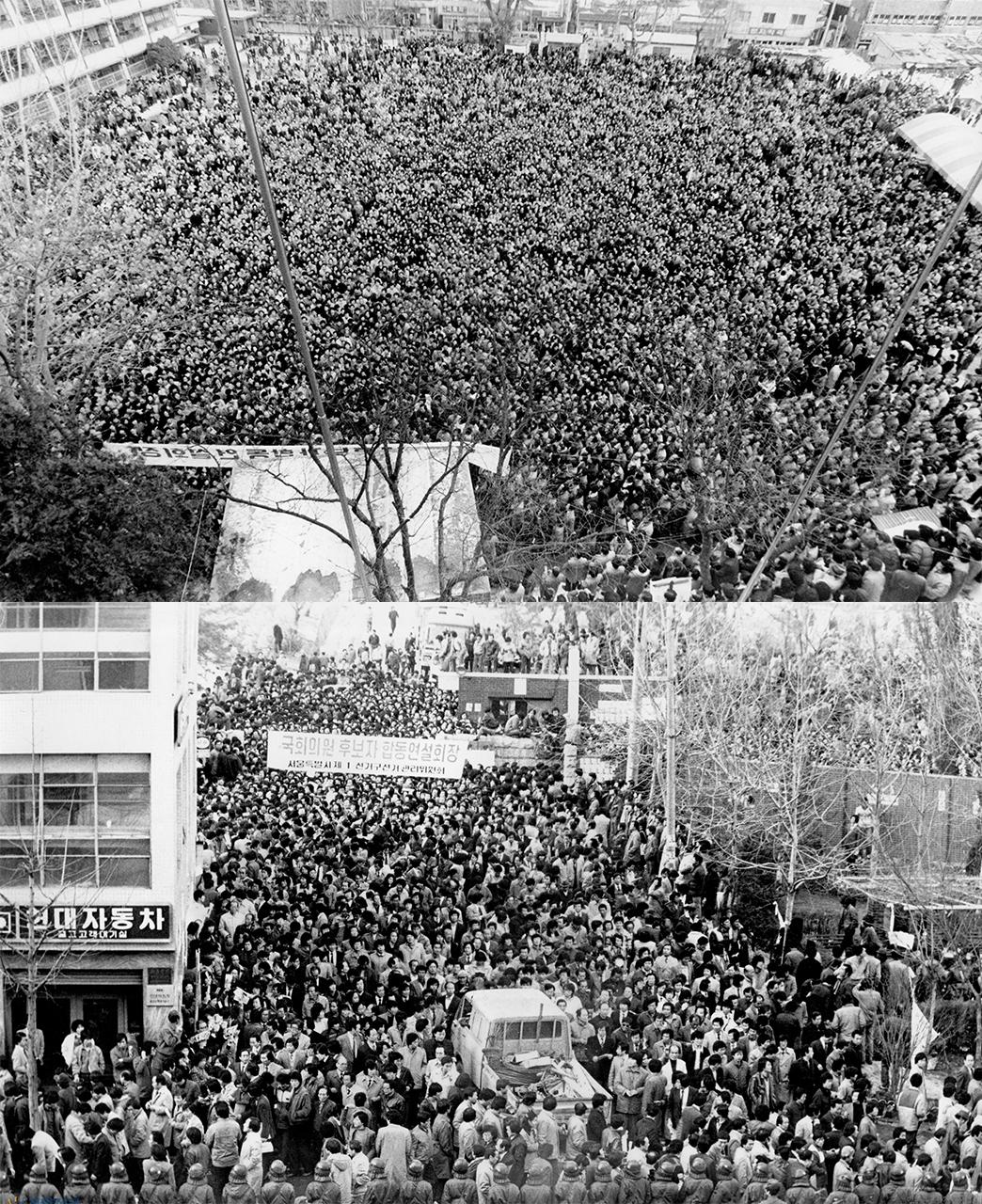 (위) 1985년 2월 1일 종로·중구 12대 총선 첫 합동연설회장인 창신초등학교에 몰린 인파. (아래) 1985년 2월 6일 종로·중구 12대 총선 마지막 합동연설회장인 신문로 구 서울고 교정에 들어가려는 사람들