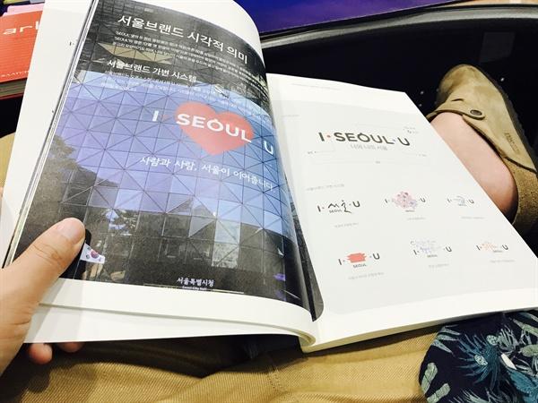 뜨거운 논쟁거리였던 서울시의 새 도시 브랜드, I·SEOUL·U.