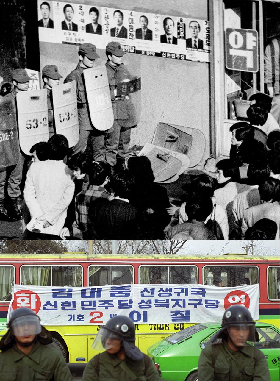 (위) 12대 총선에서 가장 이목이 집중되었던 종로·중구 벽보를 사이에 두고 시민과 경찰이 대치하고 있는 광경. (아래) 1985년 2월 8일 김대중 귀국을 알리는 이철 후보의 버스플래카드