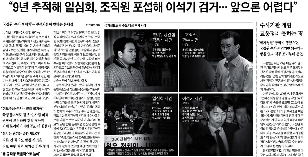 △ 국정원 대공수사권 폐지에 간첩 사건 거론하는 조선일보(12/1)