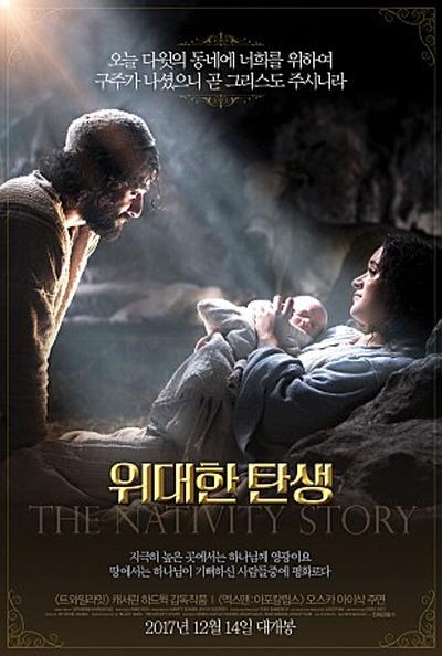 위대한 탄생 재개봉 포스터