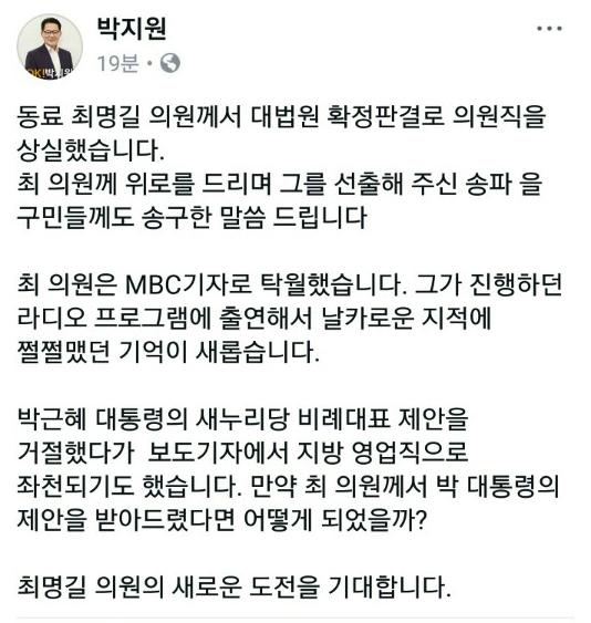 공직선거법 위반 혐의로 벌금 200만원을 확정 받아 의원직을 상실한 최명길 의원(국민의당)에게 박지원 전 국민의당 대표가 자신의 페이스북에 남긴 글..