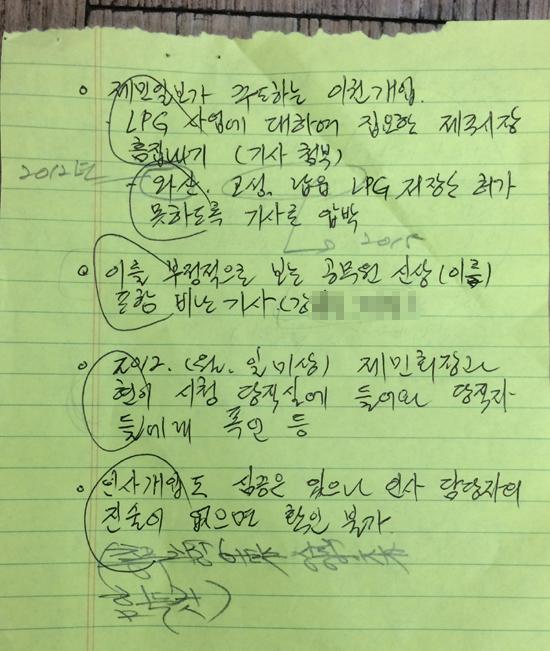 김순홍 당시 제주시 부시장이 조창윤 전 대표에게 건넨 <제민일보> 관련 메모.