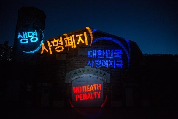 지난 11월30일 세계사형반대의 날을 맞아 서대문형무소역사관에서 진행한 Cities for Life조명퍼포먼스