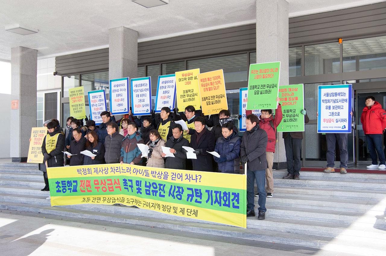 12월 5일, 구미시청 현관에서 내년도 초등학교 전면 무상급식을 요구하는  시민단체 기자회견이 열렸다.