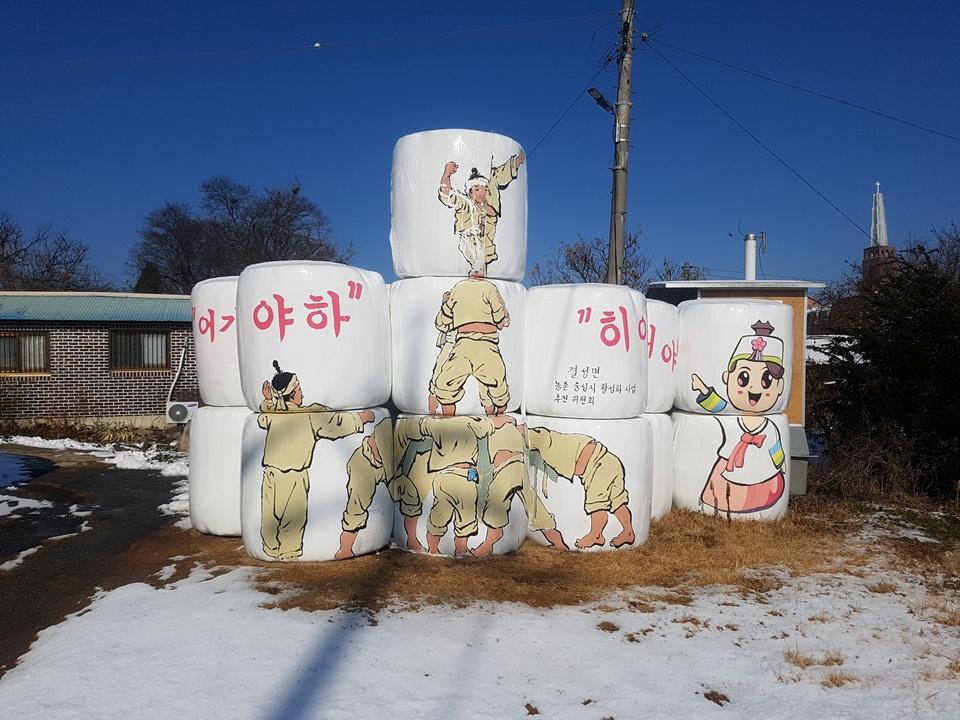 충남 홍성군 결성면에는 마을주민들이 볏짚을 이용해 지난 1993년 대통령상을 수상한 충청남도 무형문화재 제20호로 지정된 '결성농요' 모습을 그렸다.