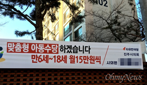 자유한국당 소속 경남도의원과 진주시의원들이 '아동수당'과 관련해 거리에 내건 펼침막.