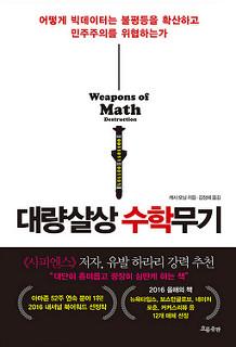 ● 대량살상수학무기_어떻게 빅데이터는 불평등을 확산하고 민주주의를 위협하는가 / 캐시 오닐 지음 / 흐름출판