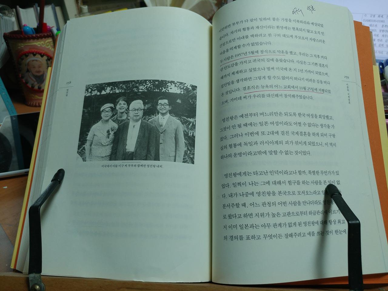 <조선의 마지막 황태자 영친왕>에 실린 영친왕 부부 및 줄리아·이구 부부의 사진.