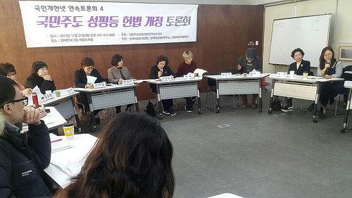 지난 11월 21일 참여연대 아름드리홀에서 '국민주도 성평등 헌법 개정 토론회'가 열렸다