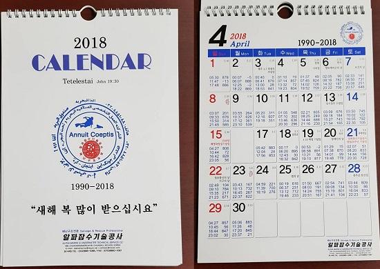 2018년 달력 알파잠수기술공사가 제작한 2018년 달력.
