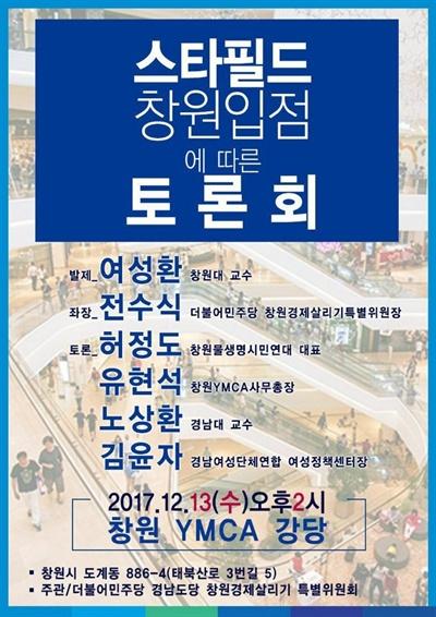 """""""스타필드 창원입점에 따른 토론회""""."""